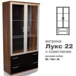 Витрина Лукс